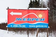 PERMANENT, RUSLAND, 13 DECEMBER de wijzer 'skitoevlucht Zhebrei' van 2015 Royalty-vrije Stock Foto