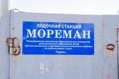 Permanent, Rusland - Maart 11 2017: Het teken op de metaaldeur Stock Foto's