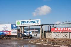 Permanent Ryssland - April 16 2016: Handla den industriella grunden och annonsen Royaltyfria Foton