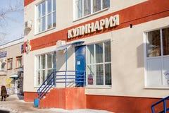 Permanent Ryssland - mars 11 2017: Att laga mat shoppar Royaltyfria Bilder