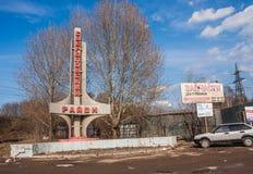 Permanente, Rússia - 16 de abril 2016: Stella na entrada à cidade Imagem de Stock