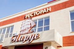 Permanente, Rússia - 11 de março 2017: Sinal na construção Foto de Stock Royalty Free