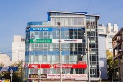 Permanente, Rússia - 26 de setembro 2016: Construção do shopping Fotos de Stock Royalty Free