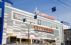 Permanente, Rússia 26 de setembro 2016: Construção do shopping Fotografia de Stock