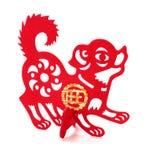 Perro no tejido de la tela de Standable como símbolo del Año Nuevo chino del perro 2018 Imágenes de archivo libres de regalías