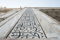 Persian Caligraphy on Walls Stock Image