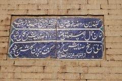 Persische Poesie auf einem Grab von sufi Heiligem stockfoto