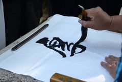 Chinese calligraphy. A person is learning Chinese calligraphy Stock Photo