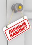 Personal account. A sign with the words `PERSONAL ACCOUNT` Russian language hanging on the doorknob. . 3D Illustration Royalty Free Stock Image