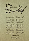 Perzisch gedicht op papier Stock Fotografie