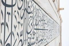 Perzische Gedichten in Taj Mahal royalty-vrije stock fotografie