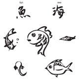 Pesci, mare - calligrafia cinese Fotografia Stock Libera da Diritti