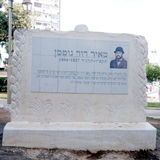 Petach Tikwa Denkmal von Meir David Gutman 2010 Stockfoto
