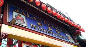Petalings-Straße in Malaysia stockbild