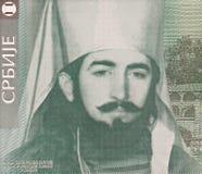 Petar II Petrovic Stock Photo