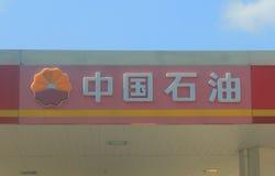 PetroChina chińczyka kompania paliwowa i gaz Obraz Royalty Free