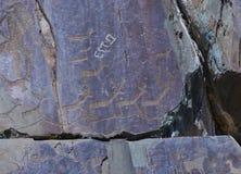 Petroglyphs of Kalbak-Tash in Altai, Siberia Royalty Free Stock Photo