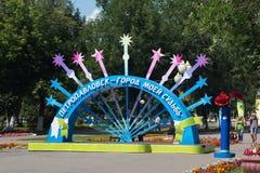 PETROPAVL, ΚΑΖΑΚΣΤΑΝ - 24 ΙΟΥΛΊΟΥ 2015: Βάθρο πόλεων με την επιγραφή στα ρωσικά - το Πετροπαβλόσκ είναι η πόλη της μοίρας μου στοκ εικόνες