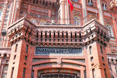 Phanar Greek Orthodox College in Istanbul Royalty Free Stock Photography