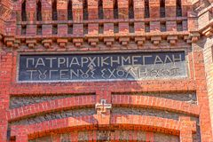 Phanar Greek Orthodox College in Istanbul Royalty Free Stock Images