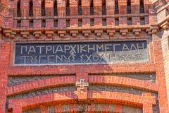 Phanar Griekse Orthodoxe Universiteit in Istanboel Royalty-vrije Stock Afbeeldingen