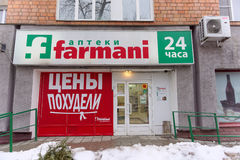 Pharmacie Farmani Nizhny Novgorod Photographie stock
