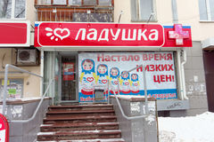 Pharmacie Ladushka Nizhny Novgorod Photo libre de droits