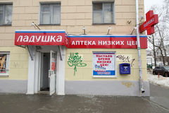 Pharmacie Ladushka Nizhny Novgorod Photo stock