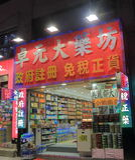 Pharmacy Hong Kong Stock Photography