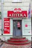 Pharmacy MAKSAVIT . Nizhny Novgorod Stock Image