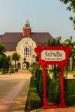 Phetchaburi, Ταϊλάνδη - 19 Μαρτίου 2015: Όμορφο τοπίο και Στοκ εικόνα με δικαίωμα ελεύθερης χρήσης