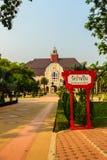 Phetchaburi Thailand - mars 19, 2015: Härligt landskap och Royaltyfria Bilder