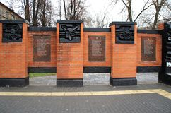 Shchyolkovo. A memorial wall with the names of the heroes of the Great Patriotic War 1941-1945 from Shchyolkovo. fragment Stock Photos