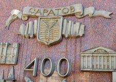 Photos sur le mur dans la ville de Saratov Photos stock