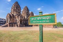 Phra普朗山姆Yot寺庙,古老建筑学 库存图片