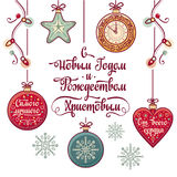 Phrase in Russian language. New Year background. Phrase in Russian language. Warm wishes for happy holidays in Cyrillic Stock Images