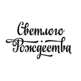 Phrase in Russian language. New Year background. Phrase in Russian language. Warm wishes for happy holidays in Cyrillic Royalty Free Stock Photo
