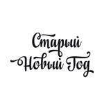 Phrase in Russian language. New Year background. Phrase in Russian language. Warm wishes for happy holidays in Cyrillic Stock Photography