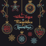 Phrase in Russian language. New Year background. Phrase in Russian language. Warm wishes for happy holidays in Cyrillic Royalty Free Stock Images