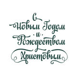 Phrase in Russian language. New  Year background. Phrase in Russian language. Warm wishes for happy holidays in Cyrillic Stock Photos