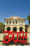 Phuket Thai Hua School and Museum Royalty Free Stock Images
