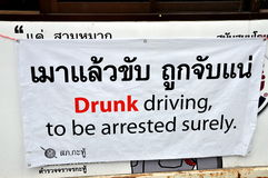 Phuket, Thailand: Drunk Driving Sign Royalty Free Stock Photo