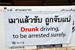 Phuket, Thailand: Drunk Driving Sign Royalty Free Stock Photo
