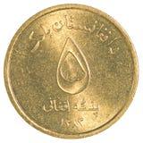 Pièce de monnaie 5 afghani afghane Photographie stock libre de droits
