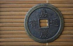 Pièce de monnaie chinoise Image libre de droits