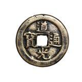 Pièce de monnaie chinoise - d'isolement Image libre de droits