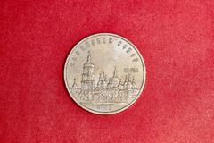 Pièce de monnaie commémorative URSS cinq roubles avec St Sophia Cathedral à Kiev Images libres de droits