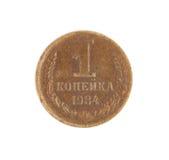 Pièce de monnaie de kopek de l'URSS 1 Photos libres de droits