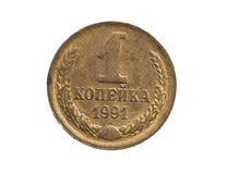 Pièce de monnaie de kopek de l'URSS 1 Photo libre de droits