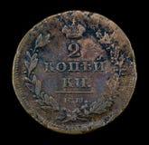 Pièce de monnaie en cuivre des kopecks de l'empire russe 2 Photo libre de droits